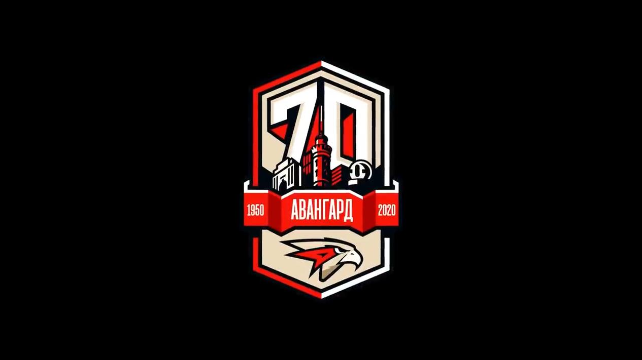 Хоккейному клубу «Авангард» — 70 лет!