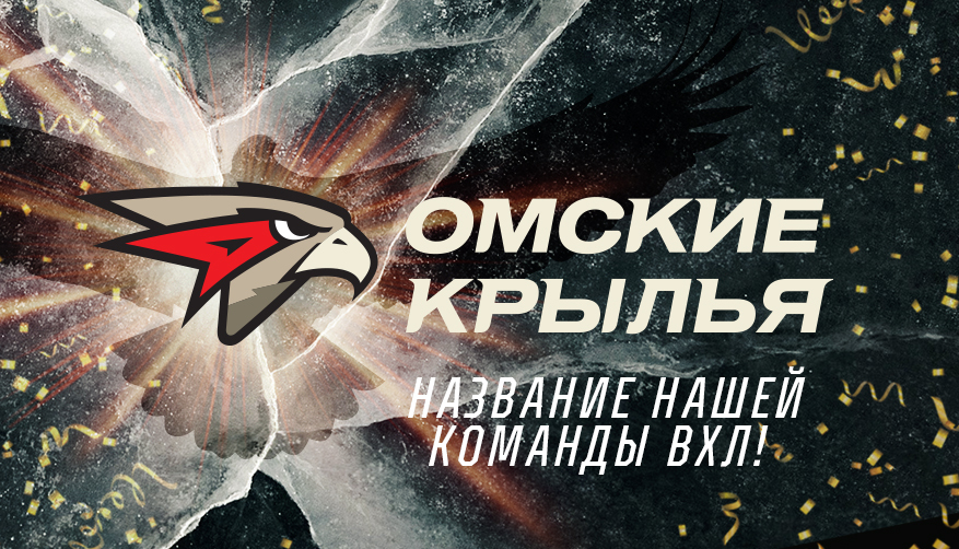 Встречайте! Команда ВХЛ «Омские крылья»