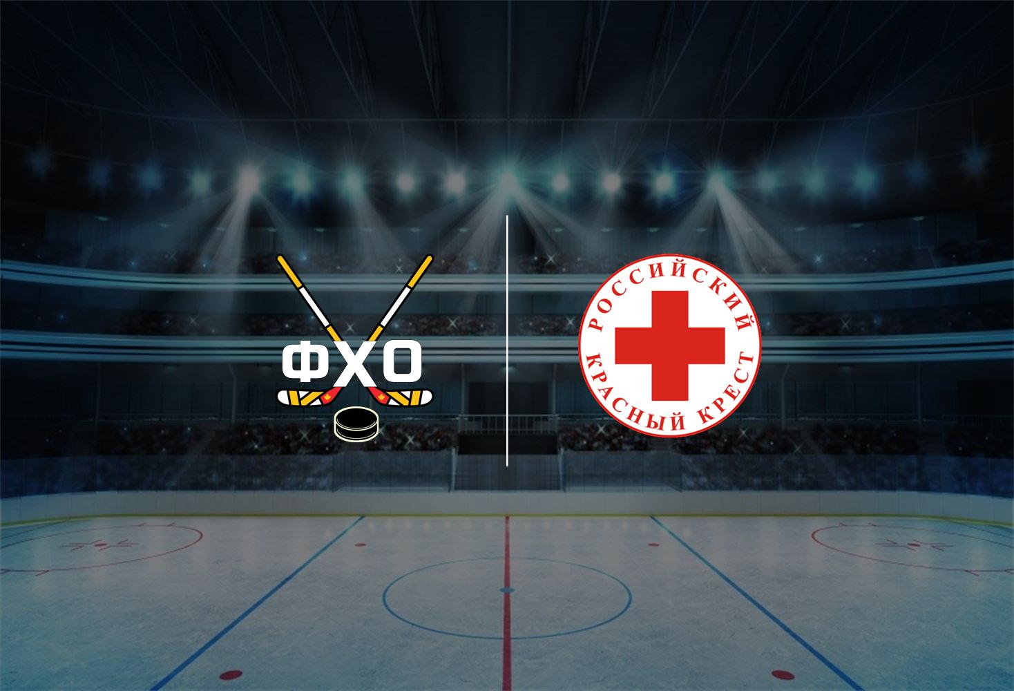 Омское региональное отделение Российского Красного Креста и ФХО договорились о сотрудничестве